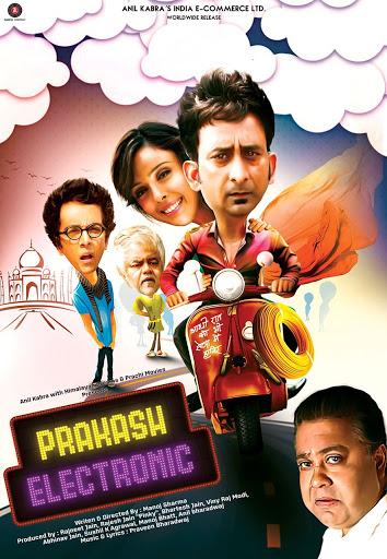 Prakash Electronic 2017