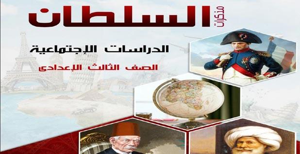 مذكرة دراسات للصف الثالث الإعدادي الترم الأول 2021 بصيغة pdf للأستاذ محمد فتحى