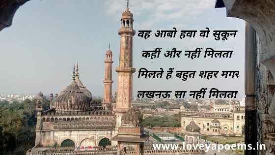 Shayari on Lucknow in Hindi and English