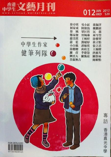 2012年1月 香港中學生文藝月刊 第十二期