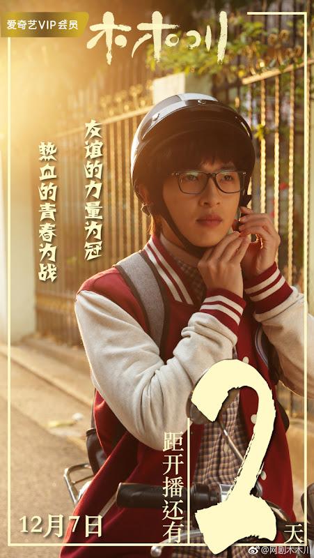 Mu Mu Chuan China Drama