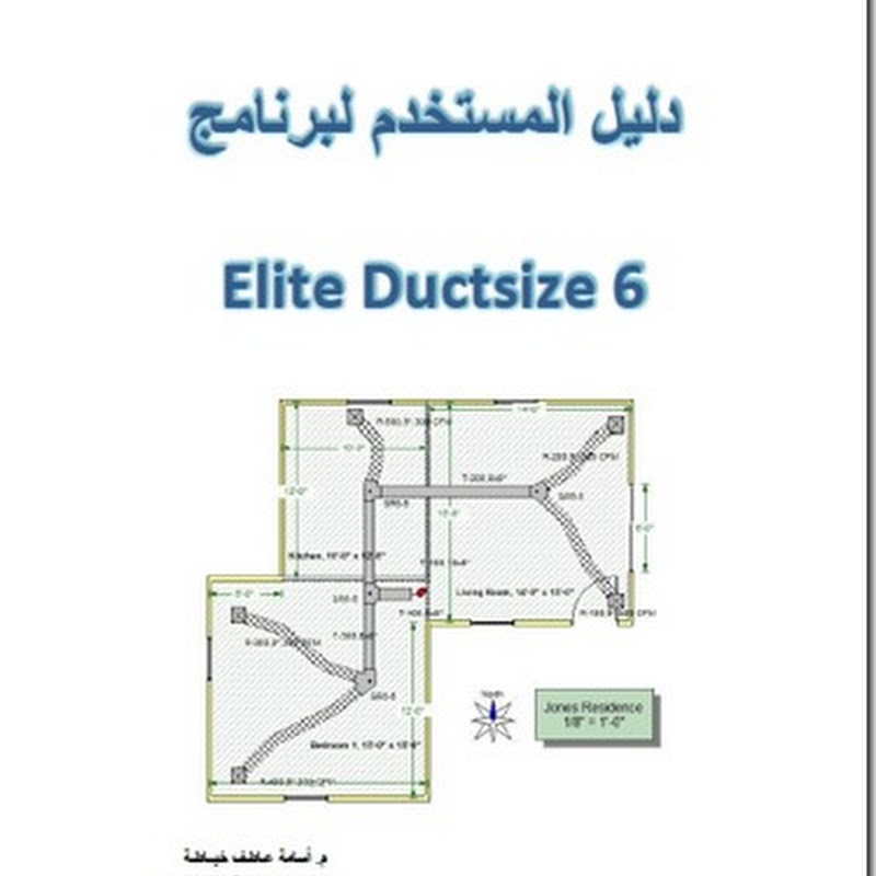 Elite duct size 6 (Arabic Manual ) By ENG Osama Khayata