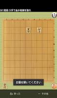 Screenshot of 将棋アプリ 将皇(入門編)