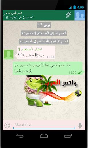 واتس العرب