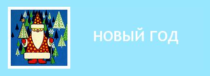 Новогодние флажки СССР, игрушки СССР Новый год, самоделки к новому году СССР советские старые