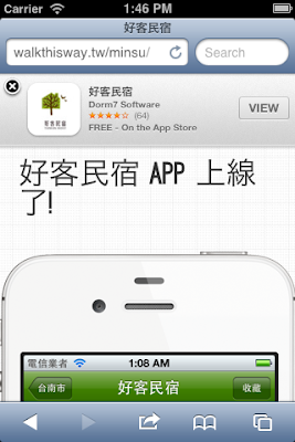 為你的App 網頁加上Smart App Banner | iCoding - We Coding