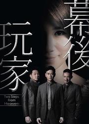 Two Steps From Heaven Hong Kong Drama