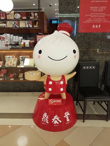 Din Tai Fung Restaurant at Hanshin Arena Shopping Plaza Kaohsiung