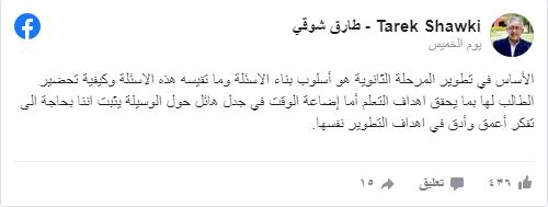 طارق شوقي : نتيجة الثانوية العامة 2021