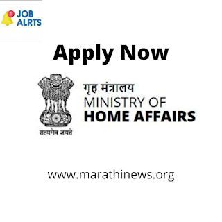 Ministry of Home Affairs Recruitment 2021 - 13 Posts