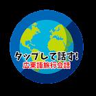 タップして話す!広東語旅行会話 icon