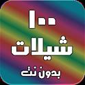 شيلات 100 شيلة بدون نت (جديده) icon