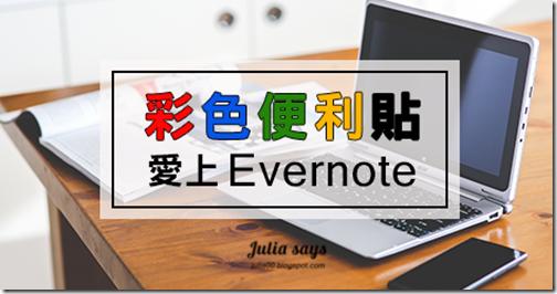 postit_evernote01