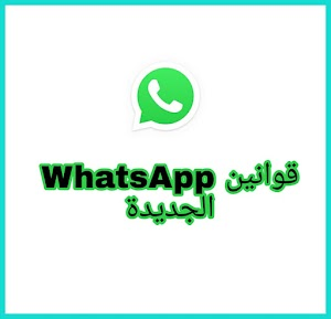 حقيقة قواعد وقوانين WhatsApp الجديدة وجمع بيانات المستخدم الشخصية لأعمال الشركات