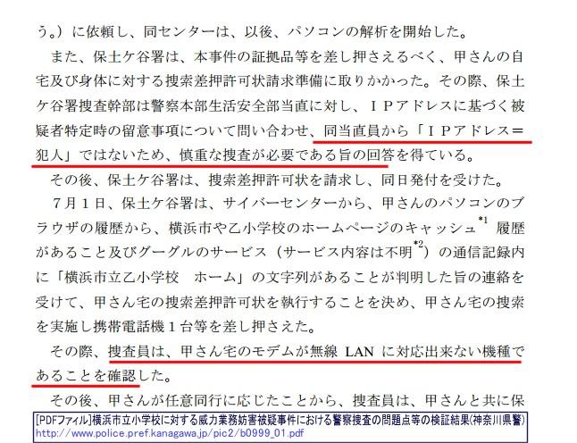 神奈川県警の横浜市立小学校に対する威力業務妨害被疑事件における捜査の問題点等の検証結果