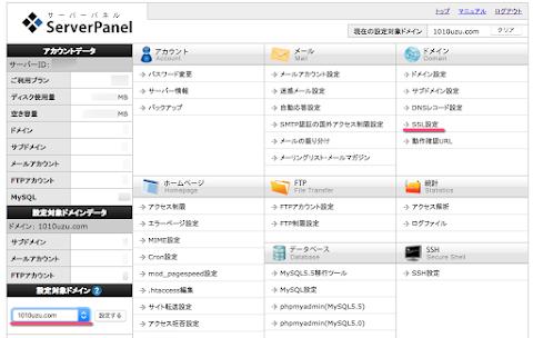 Xserverのサーバーパネルにて「設定対象ドメイン」を設定して「SSL設定」をクリック