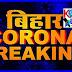 COVID-19 LIVE UPDATES:अभी-अभी मधेपुरा में 9,सहरसा में 3 और मिला कोरोना पॉजिटिव, सूबे में आंकड़ा 3006