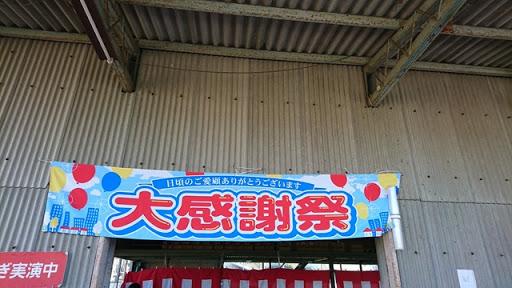 DSC 7127 thumb%255B2%255D - 【秘密基地】VAPEJP専用でにドリチと岐阜県関市の「刃物祭り2017」に行ってきたナイフスペシャル!!【水煙草/シーシャ】