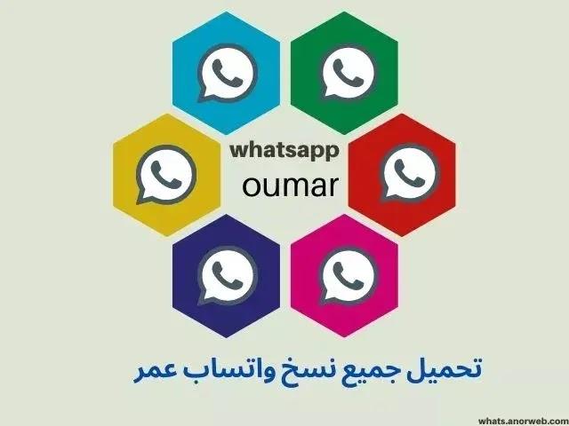 تنزيل واتساب عمر I OBWhatsApp تحميل ال واتي اب عمر 2021