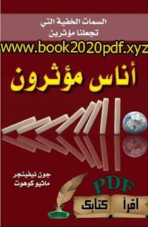 تحميل مجانا كتاب-المؤثرون السمات.الخفية التي تصنع الشخصية/ النسخة pdf