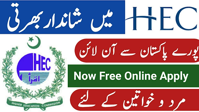 Higher Education Commission Jobs 2021 Online Apply