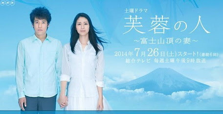 [ドラマ] 芙蓉の人 ~富士山頂の妻~ (2016)
