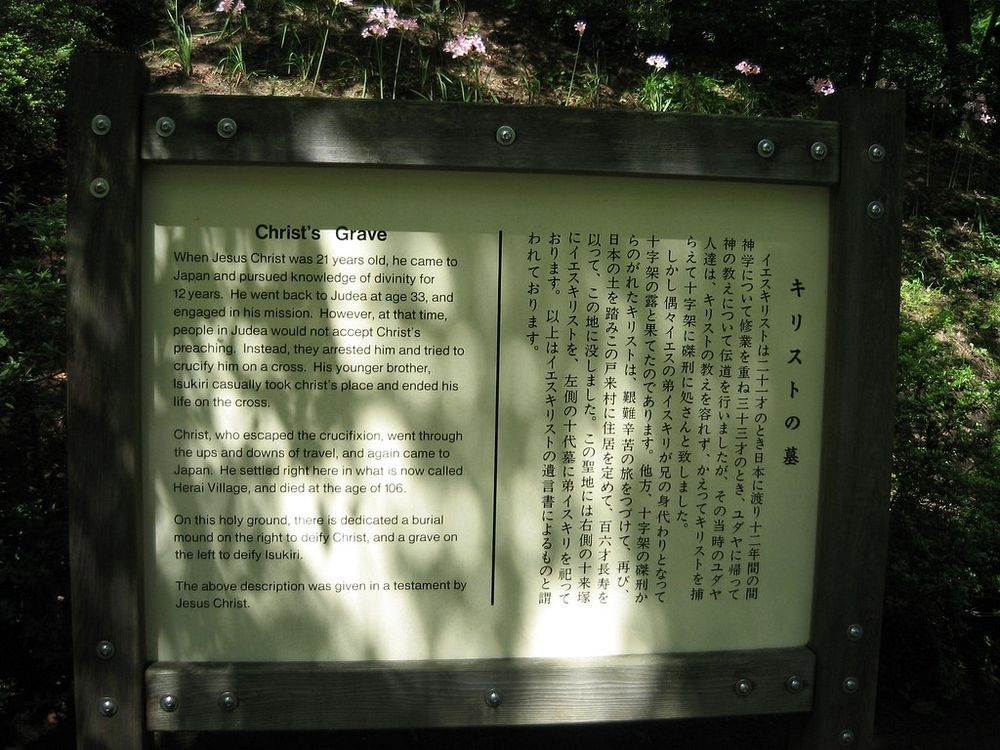 tomb-of-christ-shingo-1