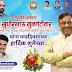 आ. सुधीरभाऊ मुनगंटीवार (माजी मंत्री तथा अध्यक्ष, लोखलेखा समिती, म.रा.) यांचा वाढदिवसाच्या निमित्ताने विविध कार्यक्रमांचे आयोजन. #Jivati