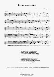 Песня Буквоежки. Музыка и слова Ел.Б. Кривонос: ноты