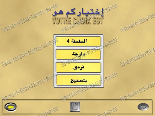 code de la route maroc telecharger logiciel permis de conduire test permis code de la. Black Bedroom Furniture Sets. Home Design Ideas