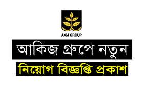 আকিজ গ্রুপে চাকরির খবর -  Akij Group Job Circular