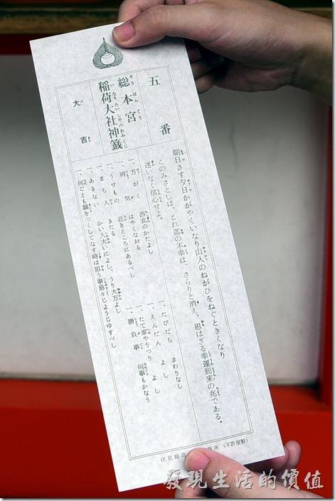 日本-伏見稻荷神社千鳥居39