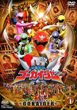 [MOVIES] スーパー戦隊シリーズ 海賊戦隊ゴーカイジャー (DVDISO)