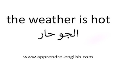 the weather is hot الجو حار