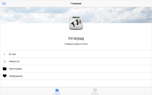 Новости Ухты - Ухтаград 2.1- screenshot thumbnail