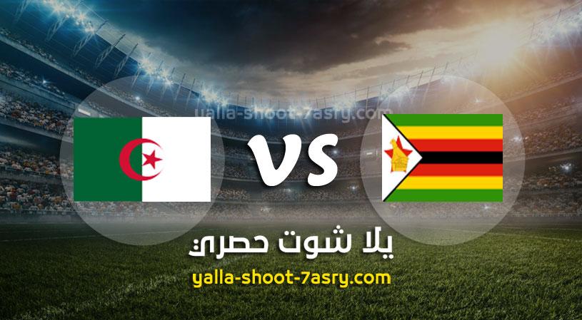مباراة زيمبابوي والجزائر