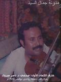 ناصر مبروك
