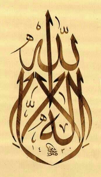 Kumpulan Contoh Tulisan Kaligrafi Arab Yang Baru Dan Modern Seni Rupa