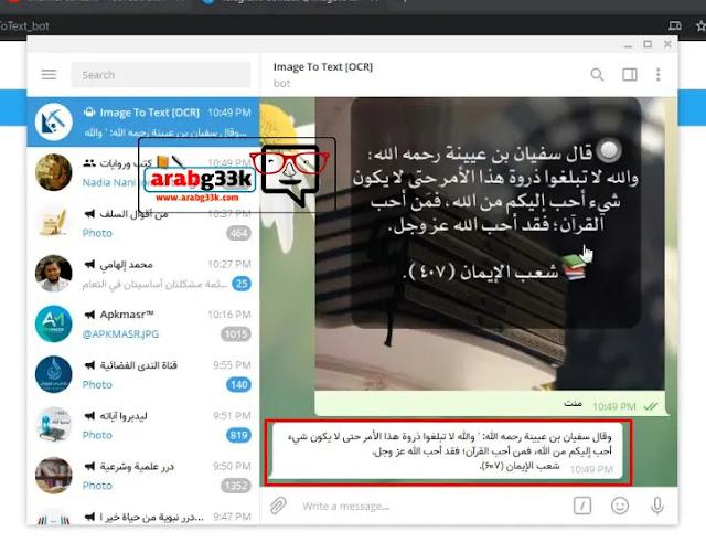 تحويل الصور الى نص عن طريق التليجرام للكمبيوتر