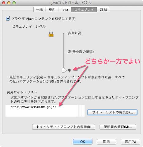 Javaの設定でセキュリティレベルを「中」にして解決する方法もある