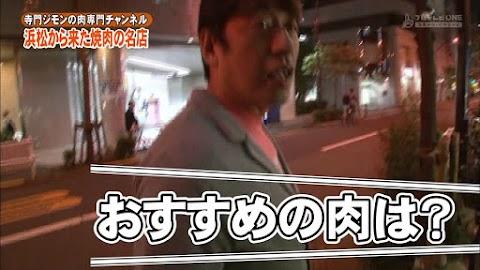 寺門ジモンの肉専門チャンネル #31 「大貫」-0096.jpg