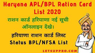 Haryana Ration Card List 2020