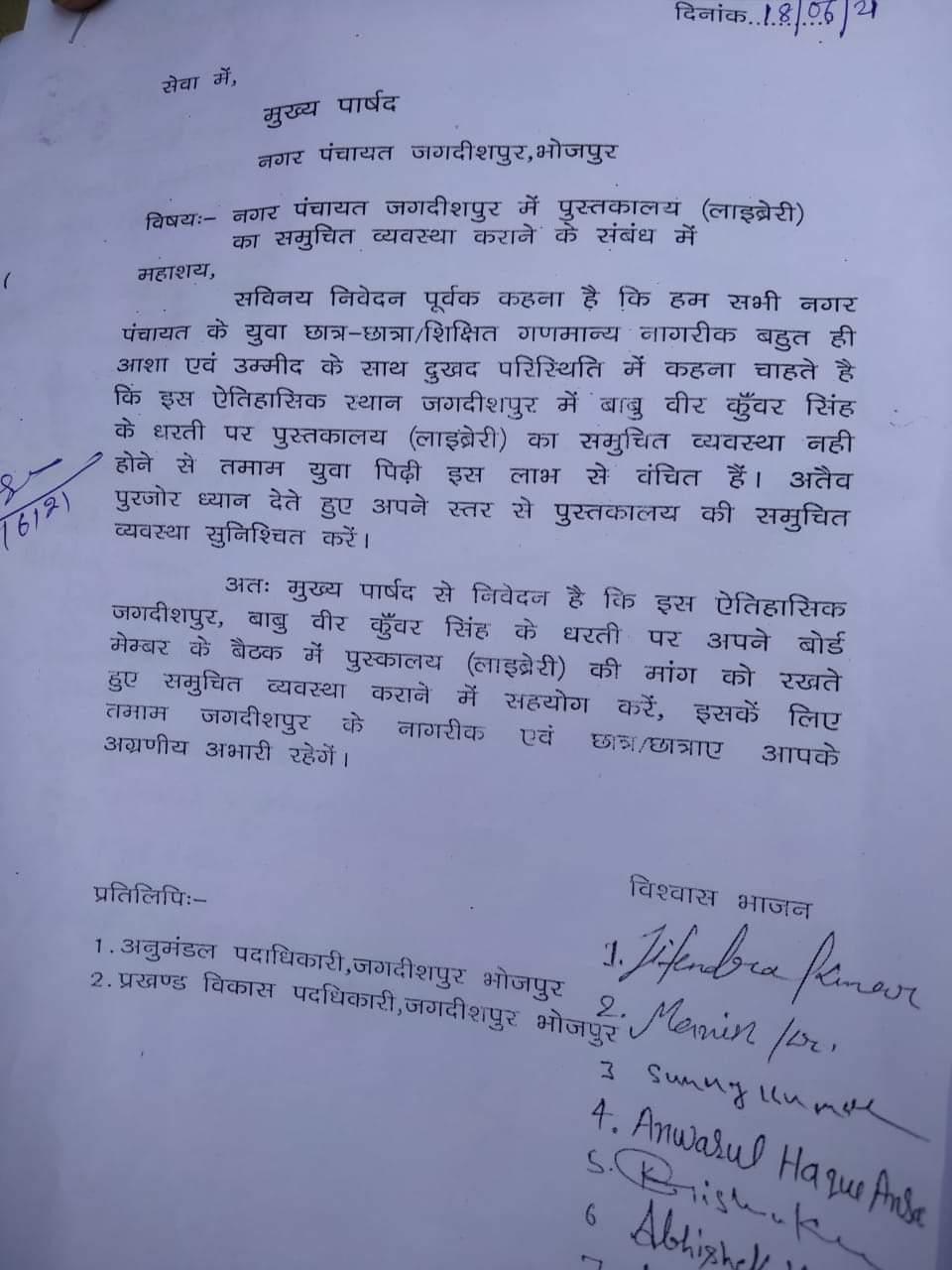 जगदीशपुर में सार्वजनिक पुस्तकालय खोले जाने की उठी मांग