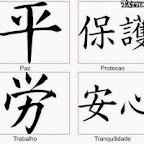 peace protection work tranquility - Chinese Lettering Designs