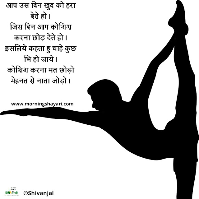 prerna, motivation, motivation shayari, prerna shayari image ,inspiration shayari pick