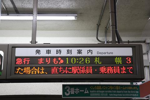 JR北海道 「リバイバルまりも」 釧路駅発車時刻案内