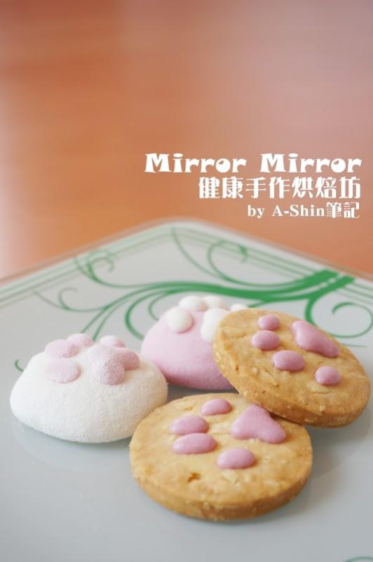 Mirror Mirror 健康手作烘焙坊8