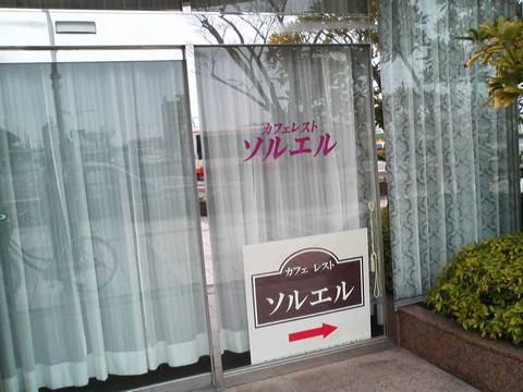 入口 レストランソルエル