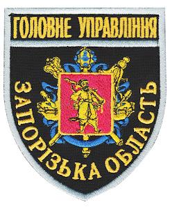 Головне Управління Запорізька область /поліція/ нарукавна емблема