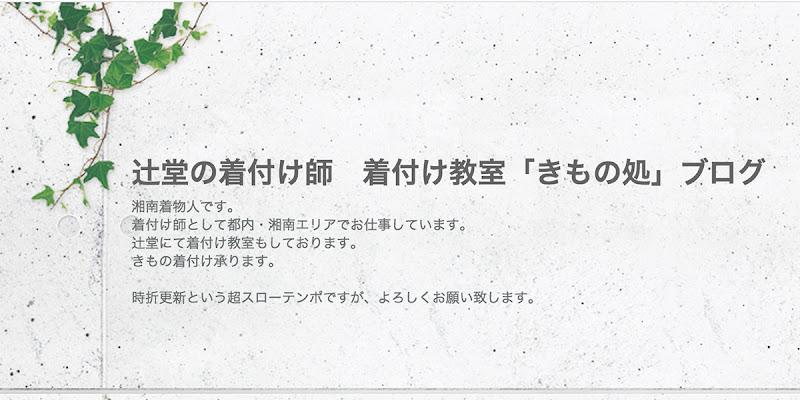 辻堂の着付け師 着付け教室「きもの処」ブログ